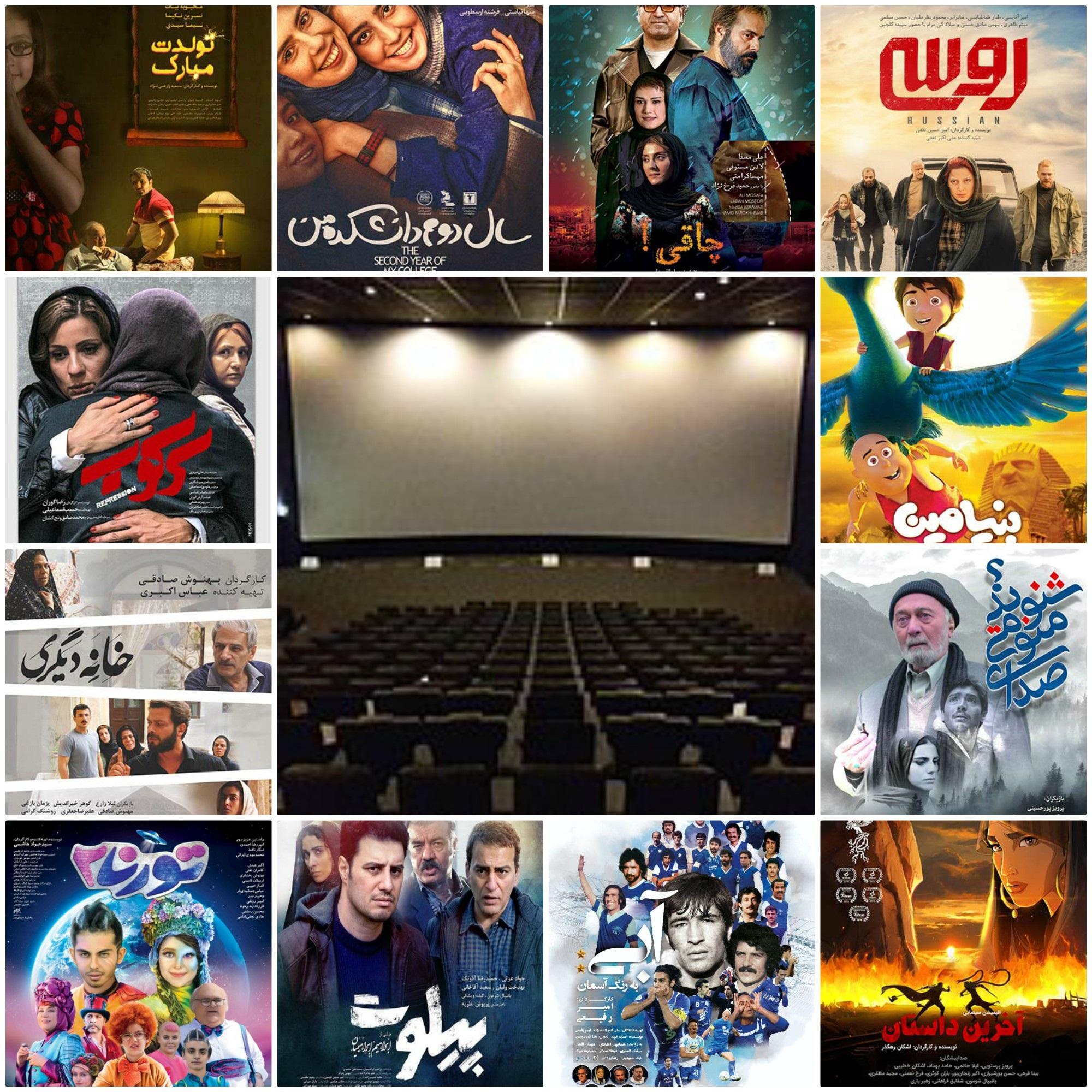 ناکامهای اکران ۹۸؛ ۲۴ فیلم زیر یک میلیارد فروختند!