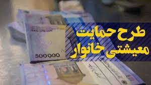 اطلاعیه های وزارت کار در مورد کمک معیشت خانوار
