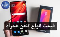 قیمت روز گوشی موبایل در ۱۴ آذر