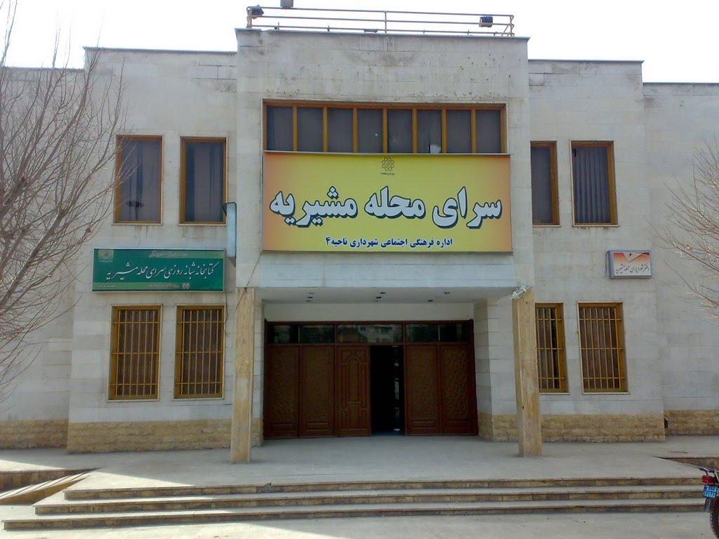 خبر خوش برای اهالی شهرک مشیریه / افتتاح فاز نخست پروژه