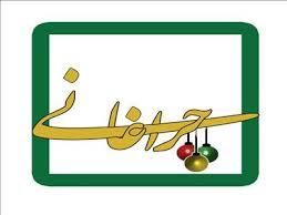 ویژه برنامه «چراغانی» با حضور محمد معتمدی