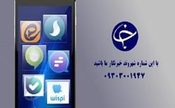 پخش تلویزیونی سوژههای شهروندخبرنگار در ۱۲ آذر + فیلم