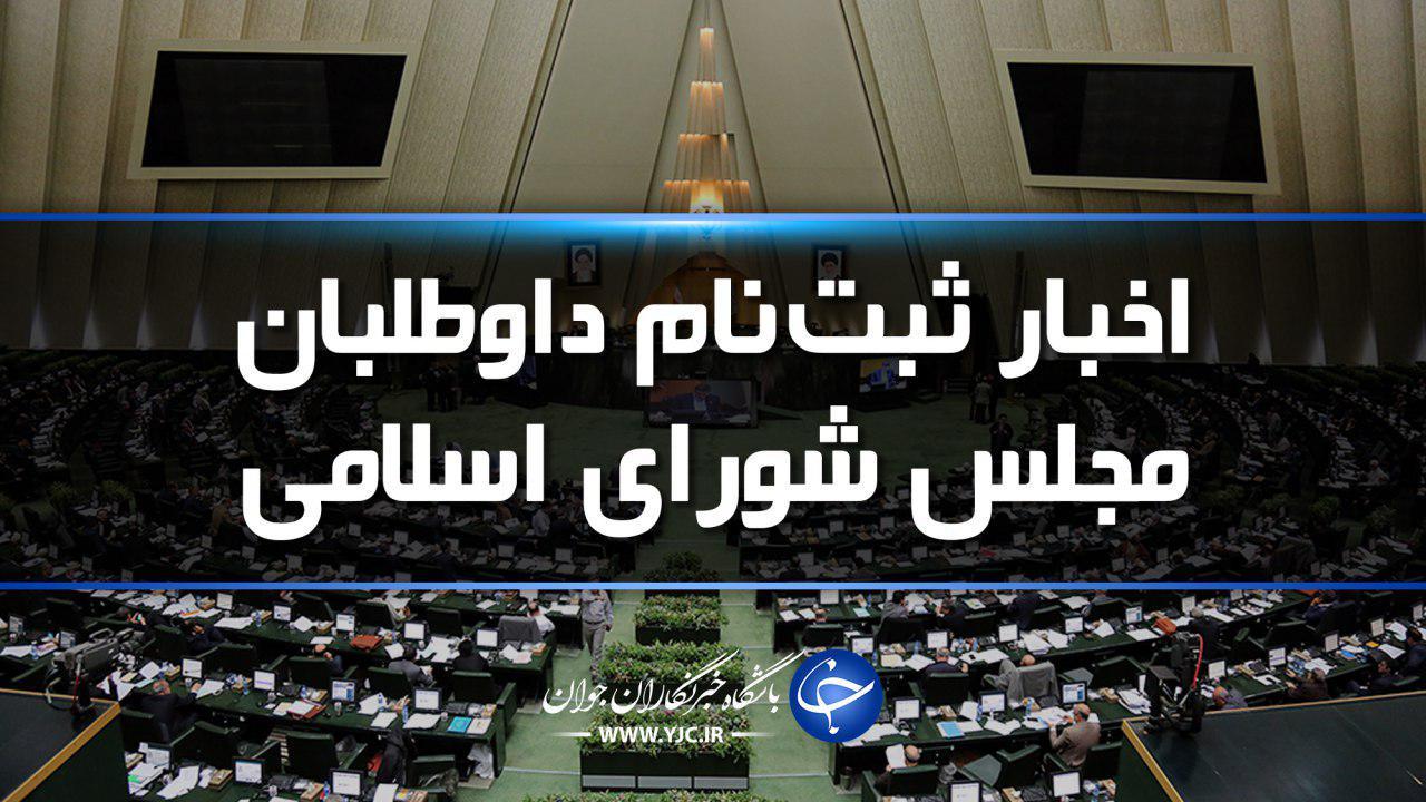 ثبت نام ۸۷ نفر برای نمایندگی مجلس یازدهم شورای اسلامی استان همدان