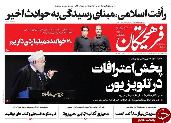 روزنامه های 14 آذر 98