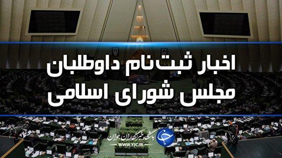 باشگاه خبرنگاران -تنور انتخابات مجلس گرمترشد