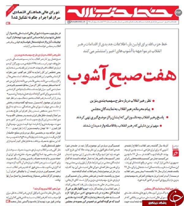 پیام محرمانه رهبر انقلاب به نمایندگان مجلس پس از سهمیهبندی بنزین
