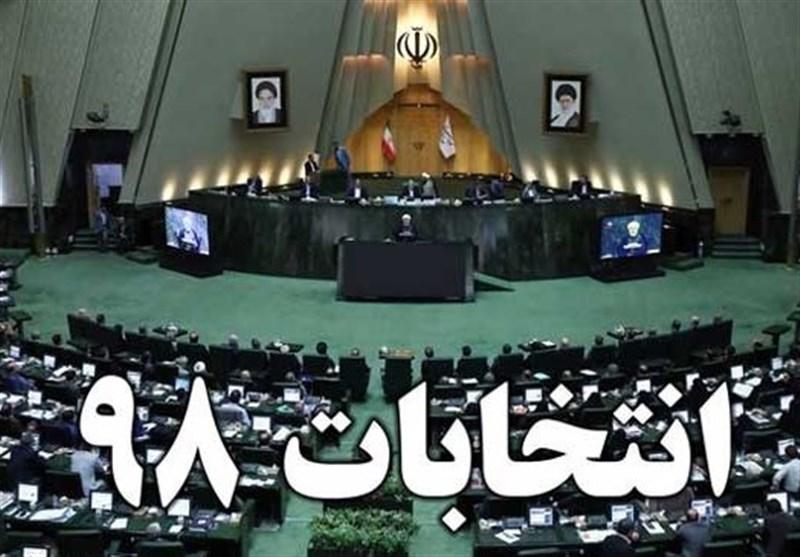 نام نویسی داوطلبان انتخابات نهاوند به ۱۰ نفر رسید