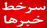باشگاه خبرنگاران -سرخط مهمترین خبرهای روز چهارشنبه سیزدهم آذر ۹۸ آبادان