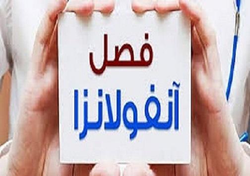 سرخط مهمترین خبرهای روز چهارشنبه سیزدهم آذر ۹۸ آبادان