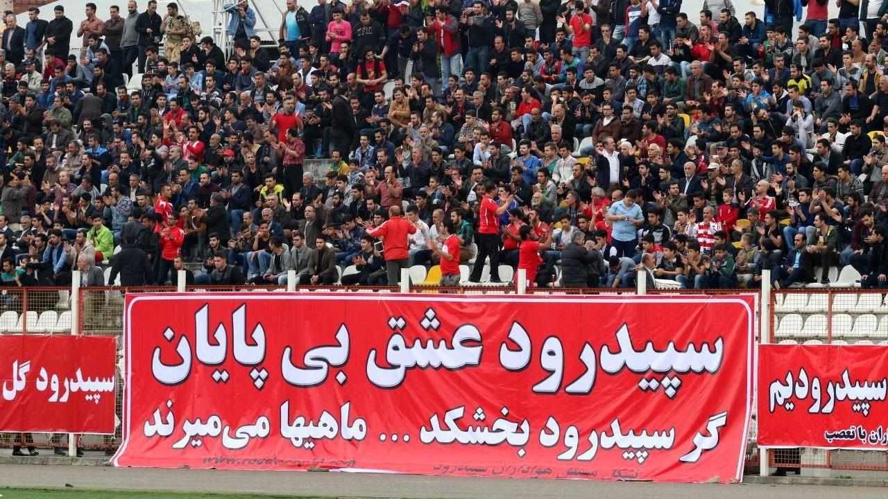 بلیت رایگان بازی سپیدرود رشت و بادران تهران برای هواداران