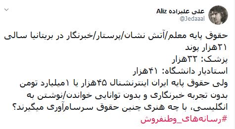 تلویزیون فارسی «بنسلمان» را چه کسی تاسیس کرد؟! + تصاویر