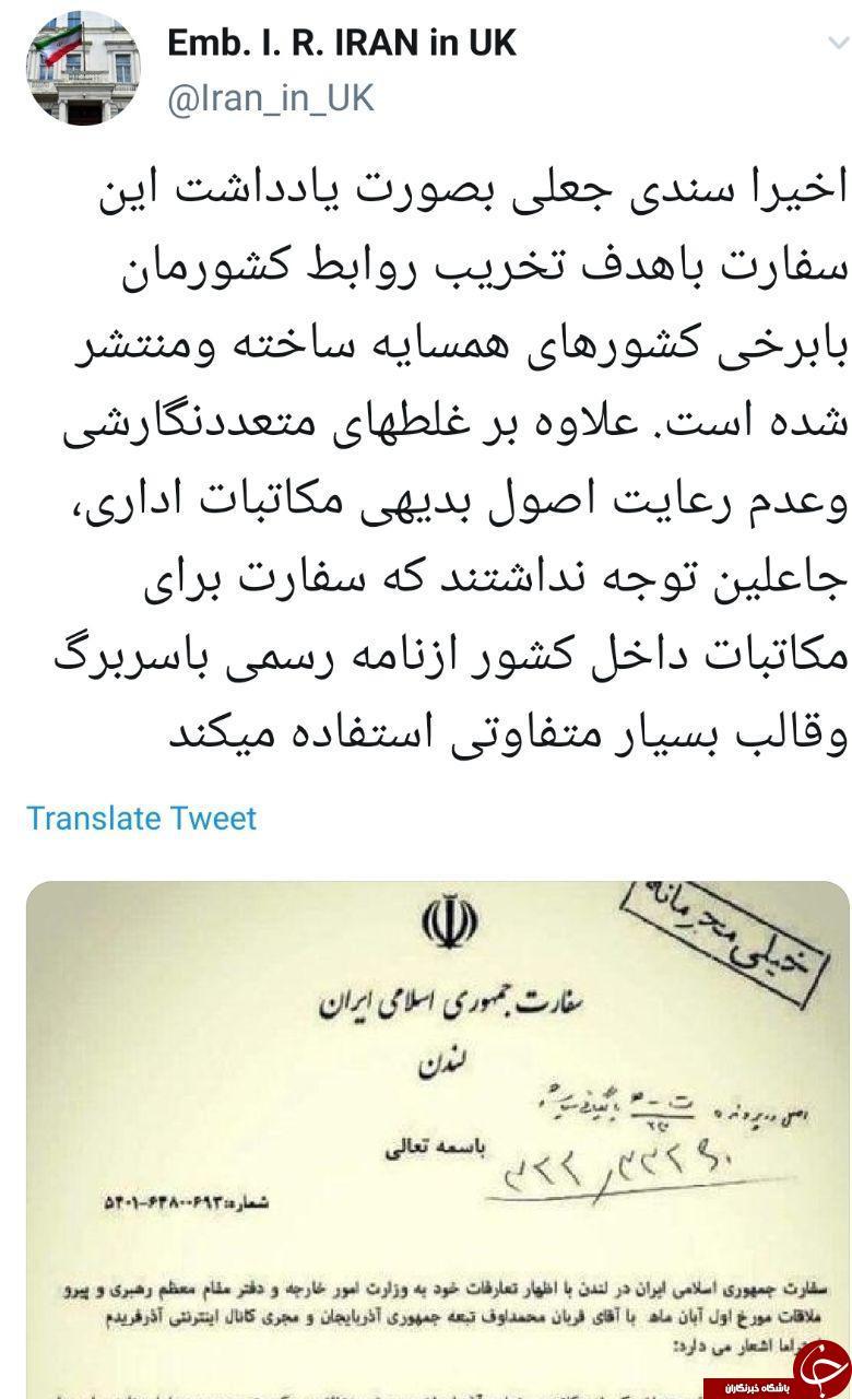 واکنش سفارت ایران به انتشار سندی جعلی با هدف تخریب روابط ایران با برخی کشورها