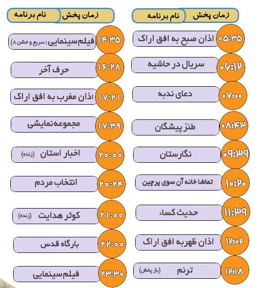 برنامههای سیمای شبکه آفتاب در چهاردهم آذرماه ۹۸