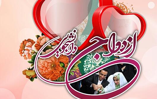برگزاری بیست و سومین دوره ازدواج دانشجویی