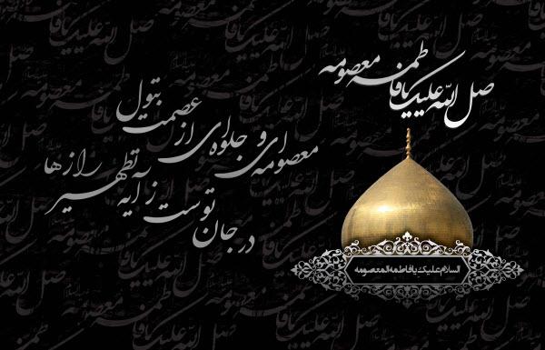 زیباترین تصاویر پروفایل به مناسبت روز وفات حضرت فاطمه معصومه(س)