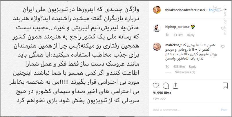 تازهترین حرکت ضدملی چهرههای هنری/ آیا وسوسه شبکه سعودی پشت پرده تحریم صداوسیماست؟
