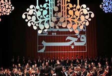 بازگشت روحانی به ارکستر سمفونیک تهران / آخرین اخبار از جدیدترین اثر محسن چاوشی