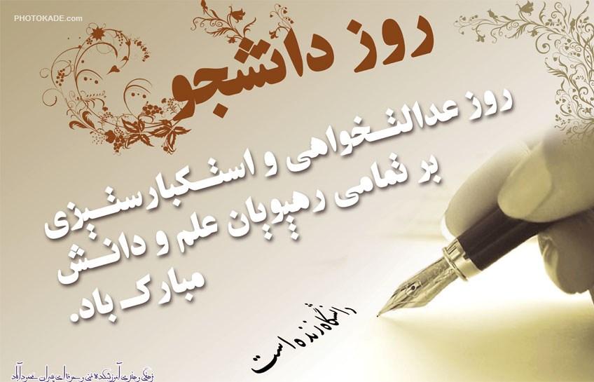 پیام مدیرکل آموزش و پرورش استان همدان به مناسبت روز دانشجو
