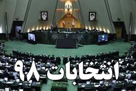 ثبت نام ۲۷۹ نفر برای نمایندگی مجلس یازدهم شورای اسلامی استان همدان