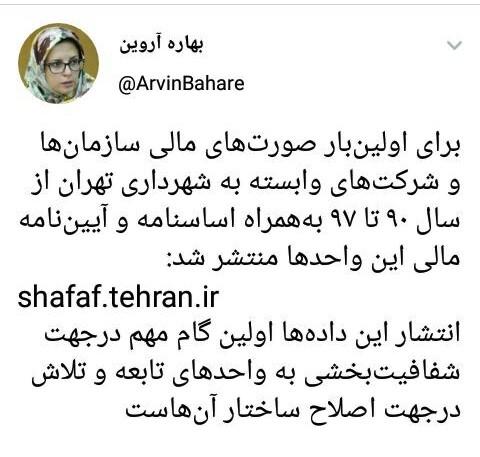 انتشار صورتهای مالی شرکتها و سازمانهای وابسته به شهرداری تهران
