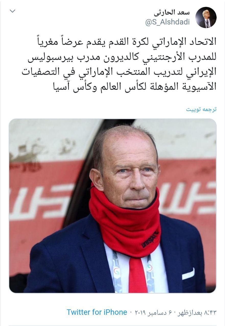 کالدرون مدنظر شیوخ اماراتی!