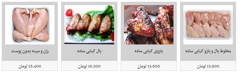 قیمت انواع گوشت مرغ قطعه بندی و بسته بندی
