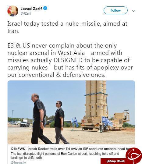 واکنش ظریف به آزمایش موشک هستهای رژیم صهیونیستی