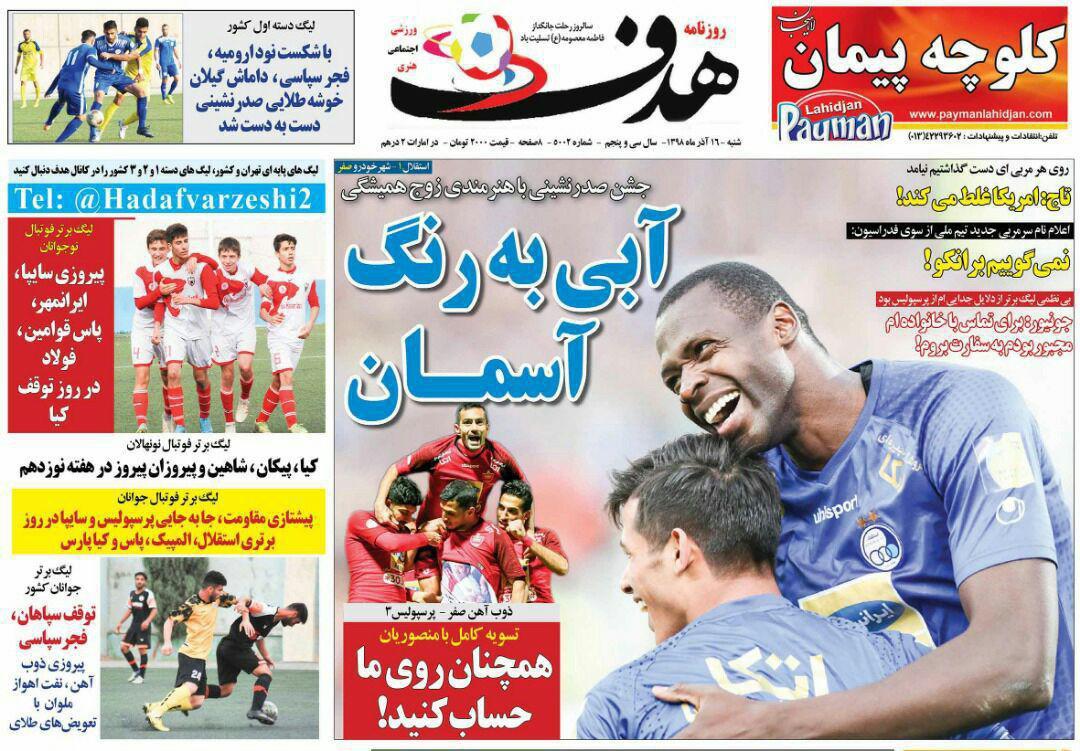 صفحه نخست روزنامههای ورزشی ۱۶ آذر