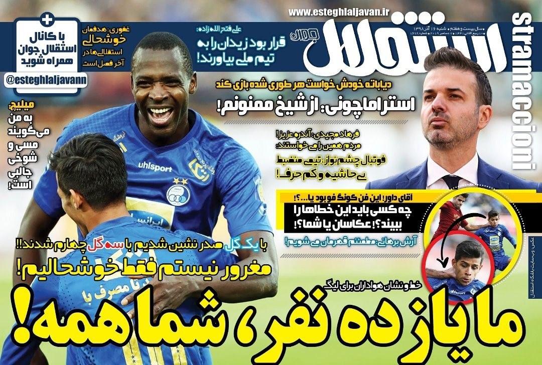 روزنامه استقلال - ۱۶ آذر