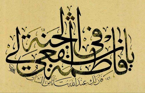زیارت همه ائمه در حرم حضرت معصومه (س) / توسل ملاصدرا به بانوی قم