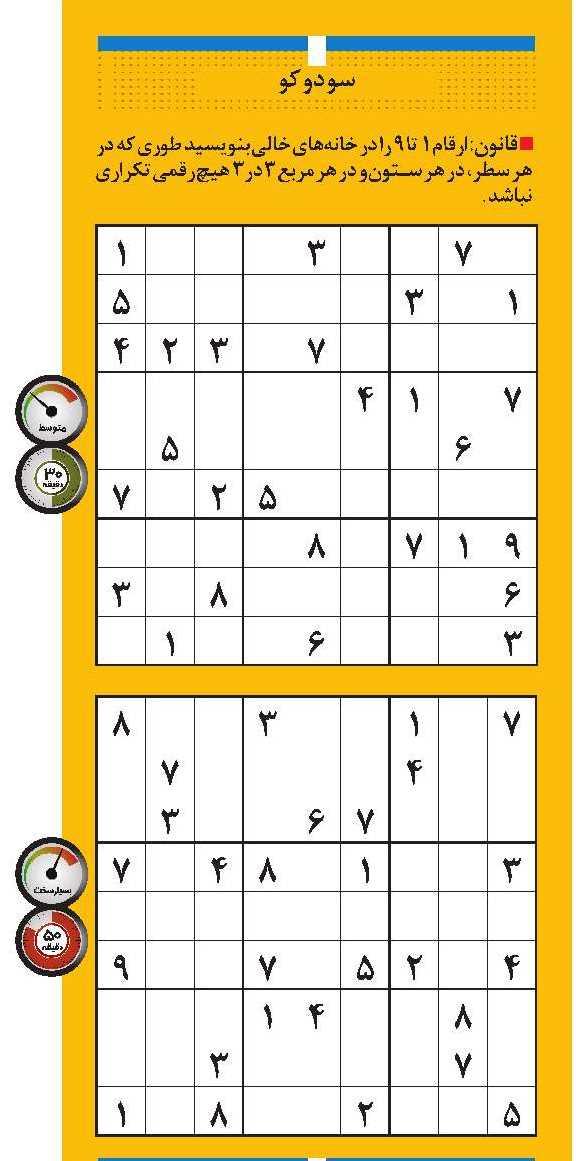 معما و جدول / هوش خود را امتحان کنید