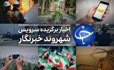 باشگاه خبرنگاران -از اقدام زیبای مأمور راهنمایی و رانندگی در بزرگراه رسالت تا آلودگی هوای تهران از نمای پناهگاه کلکچال + فیلم و تصاویر