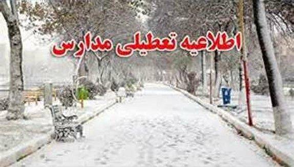 کدام مدارس آذربایجان غربی امروز تعطیل است؟