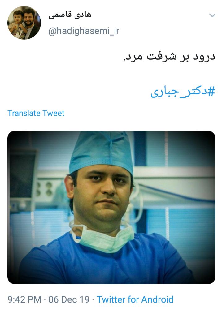 واکنش کاربران به مرام پزشکی که بدون دریافت پول، عمل جراحی مغز و اعصاب میکند