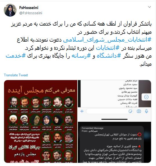 گوینده خبر ثبتنام خود در انتخابات مجلس را تکذیب کرد