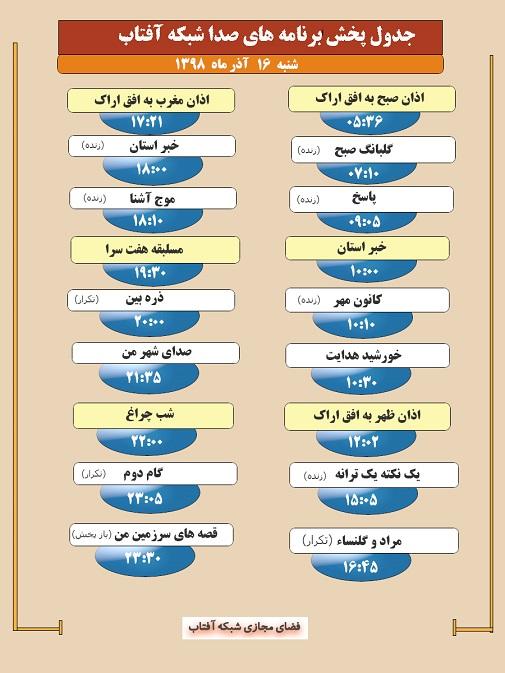 برنامههای صدای شبکه آفتاب در شانزدهم آذرماه ۹۸