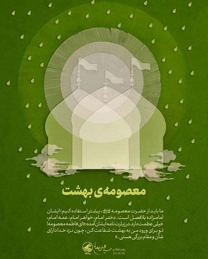 حضرت معصومه(س) امامزاده بلافصل است؛ ما باید از ایشان بیشتر استفاده کنیم
