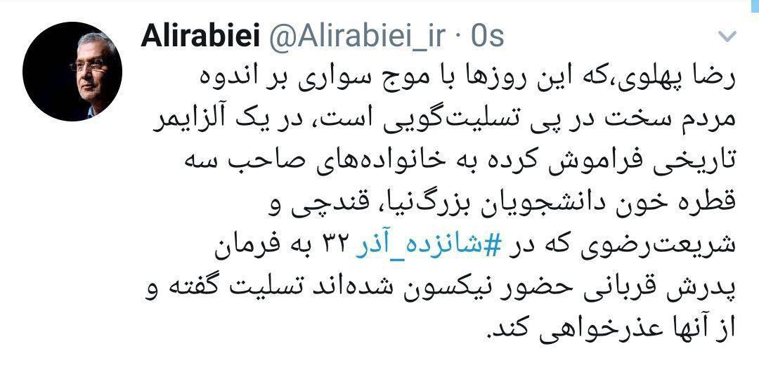 واکنش سخنگوی دولت به تماس تلفنی رضا پهلوی با خانواده یکی از کشته شدگان حوادث آبان ۹۸