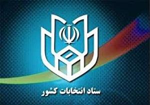 ثبت نام ۱۱۱ داوطلب نمایندگی مجلس در هرمزگان