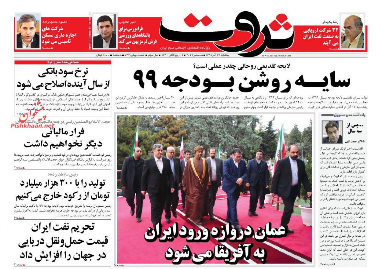 صفحه نخست روزنامههای اقتصادی ۱۷ آذر ماه