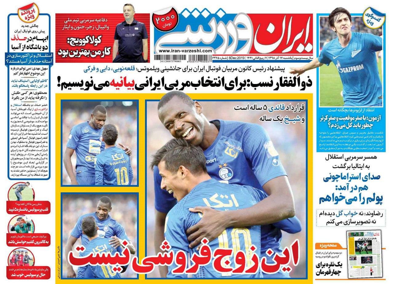 صفحه نخست روزنامههای ورزشی ۱۷ آذر