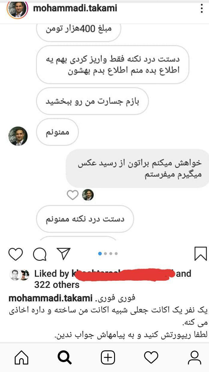 جعل صفحه یکی از مدیران کل مازندران و کلاهبرداری از مردم