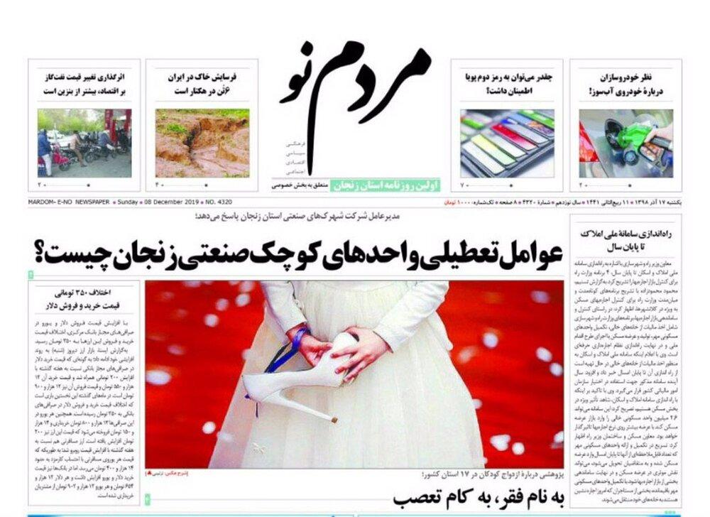 ووشوی زنجان افت نکرده است/عوامل تعطیلی واحدهای کوچک صنعتی زنجان چیست