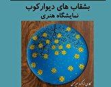 باشگاه خبرنگاران -گشایش نمایشگاه هنری بشقابهای دیوارکوب در لاهیجان