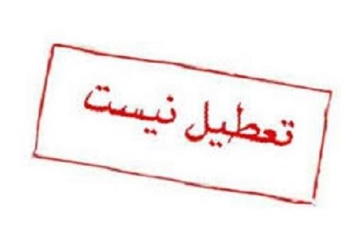 سرخط مهمترین خبرهای روز شنبه  شانزدهم۹۸ آبادان
