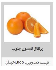 قیمت انواع میوه های دستچین در میادین میوه و تره بار
