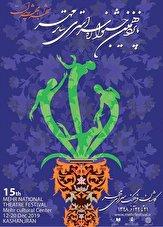 باشگاه خبرنگاران -راهیابی کلاغهای آنلاین لاهیجان به جشنواره سراسری تئاتر مهر کاشان