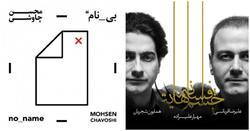 وقتی آلبوم موسیقی هم لاکچری میشود / ۴۰ هزار تومان، قیمت آلبوم محسن چاوشی!