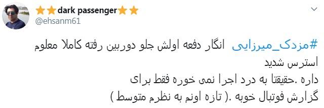 ارزیابی کاربران از اولین اجرای مزدک میرزایی در شبکه ایران اینترنشنال