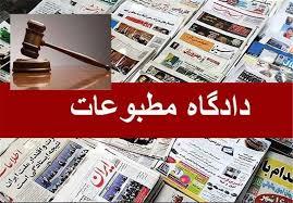مدیر کانال تلگرامی روزنامه ایران مجرم شناخته شد